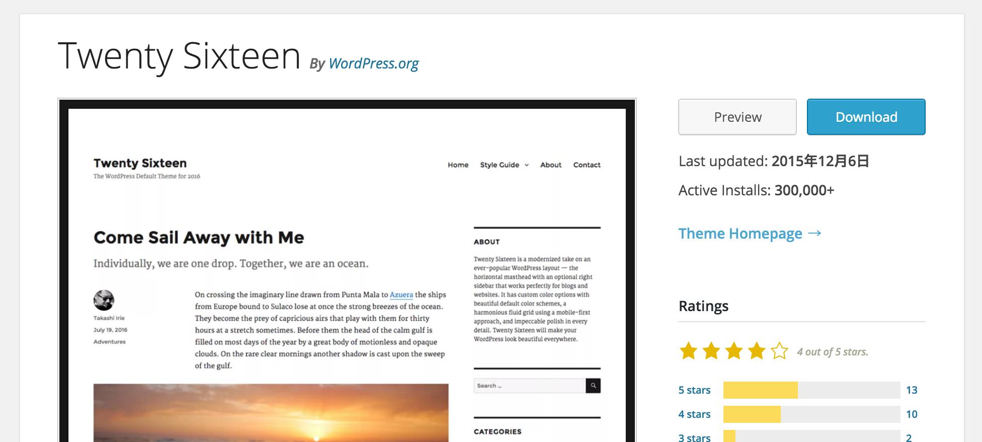 このブログはWordPressのTwenty Sixteenテーマを選びました