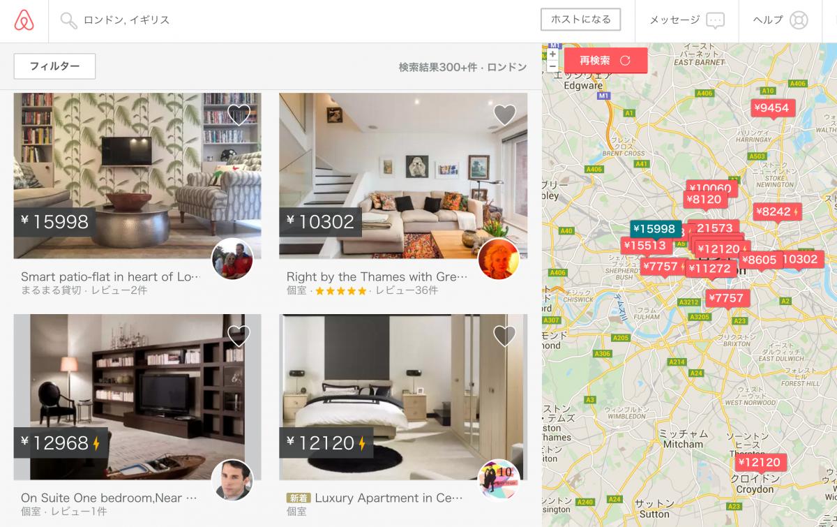 初めてAirbnbで部屋の宿泊予約をしてみました