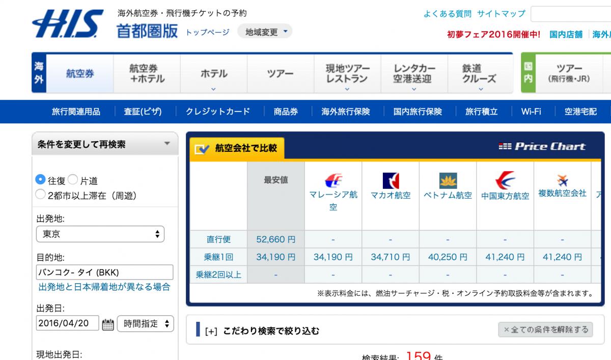海外航空券を最もお得に購入する方法