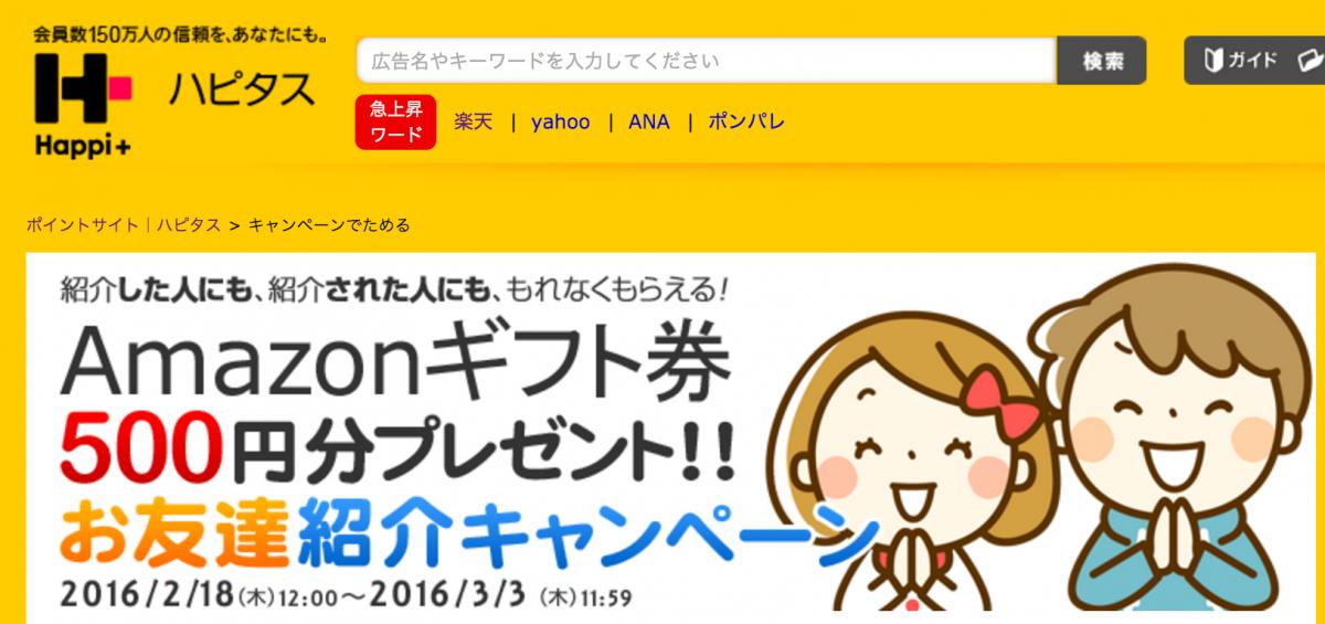 ハピタス登録でAmazonギフト券500円分獲得!