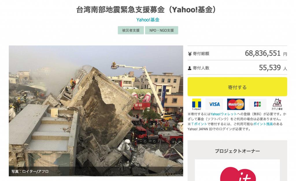 台湾南部地震寄付yahoo