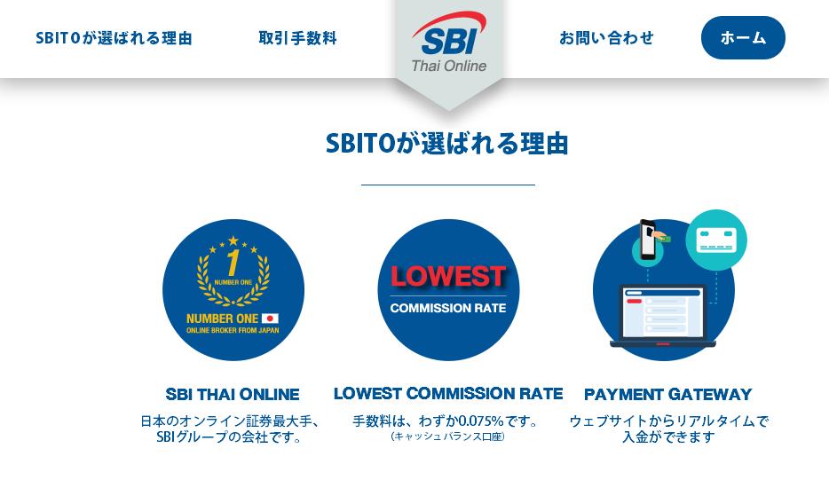 タイ株の取引をできるタイの証券会社を比較【タイ株口座開設】