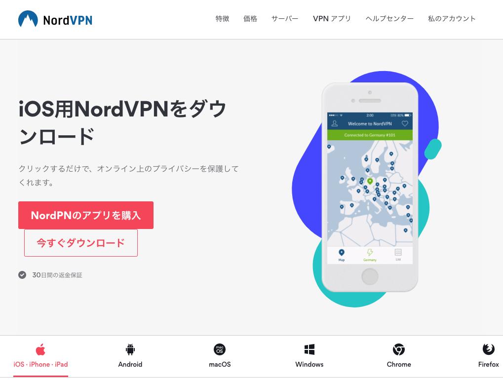 おすすめの有料無料VPN比較【iPhone/Android/Mac/PC】