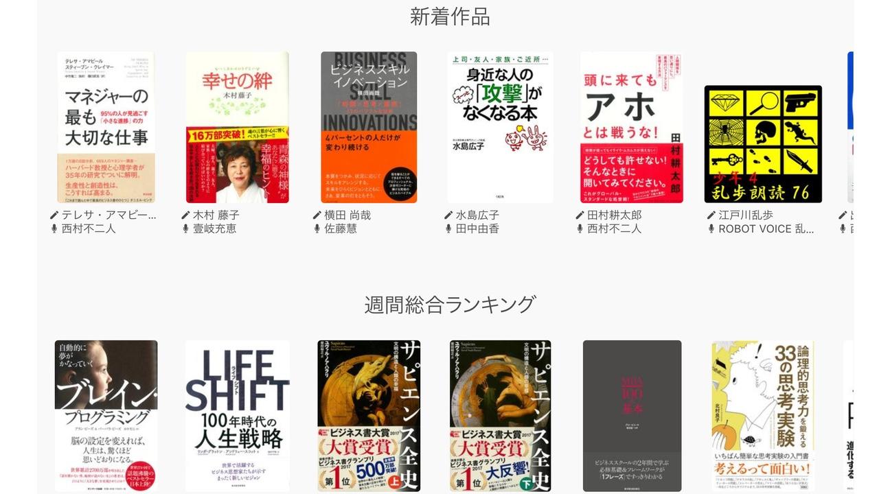 オーディオブックのAudibleとaudiobook.jpを比較【2019年版】