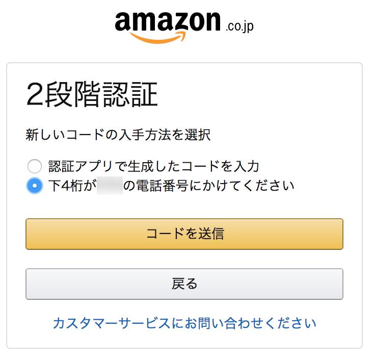 Amazon 2段階認証が機種変更で使えなくなった時の対処法