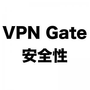 VPN Gateの安全性について解説。実は危険?【筑波大VPN】