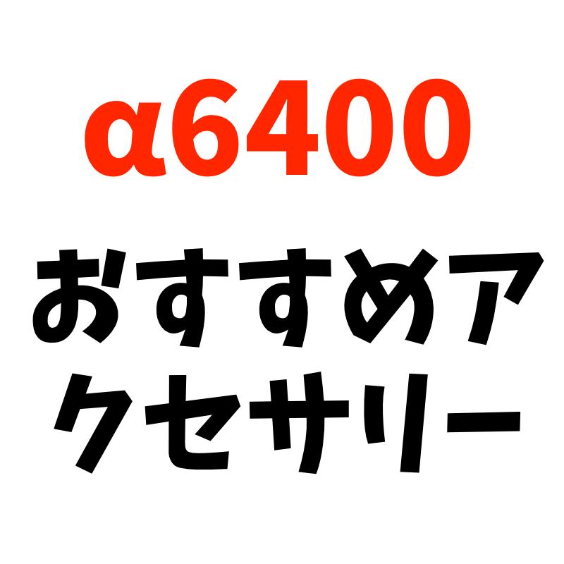 Sony α6400におすすめのアクセサリーを紹介