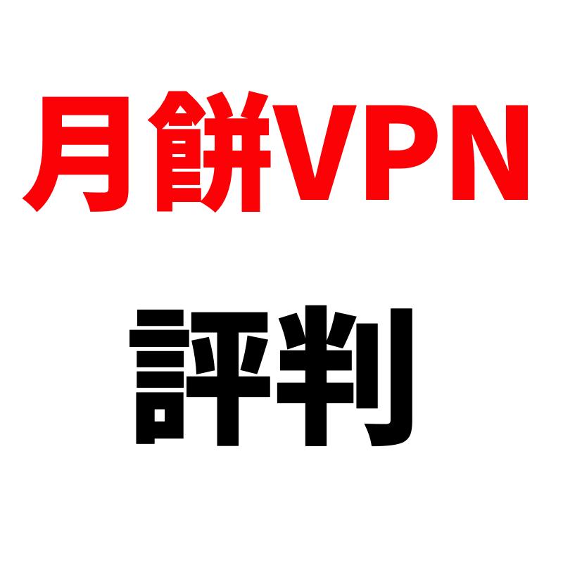 月餅VPNの評判 中国在住者や旅行者におすすめのVPNを紹介