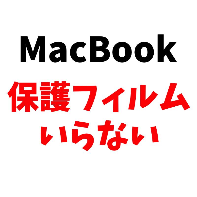 MacBookの画面保護フィルムがいらない理由