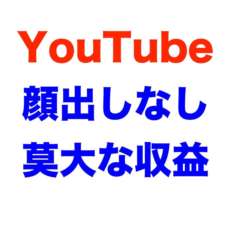 顔出しなしYouTubeで莫大な収益のチャンネルを紹介