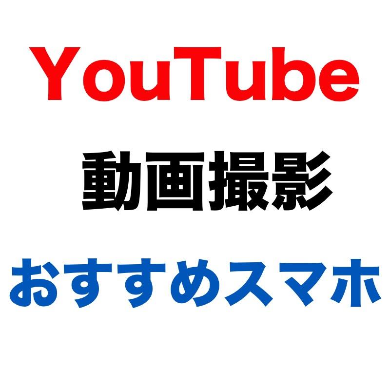 YouTubeの動画撮影におすすめのスマホと周辺機材を解説