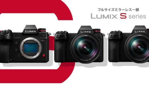 LUMIX S1の小型版が年内に発売されそう!【フルサイズミラーレスLUMIX S5】