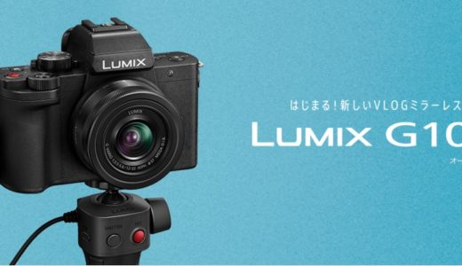 LUMIX G100をVlog機として使うときの注意点【4Kクロップ・ビットレート】