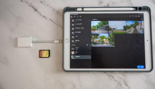 LightroomモバイルでRAW画像の取り込み&現像する方法【iOS・Android】